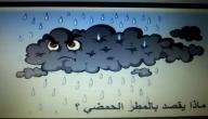 ما هي الأمطار الحمضيه ؟