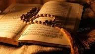 نصائح لحفظ القرآن الكريم بسرعه