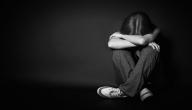 ما هو الأكتئاب ؟ وما هي اعراضه ؟ وكيف نتخلص منه