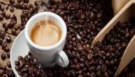 فوائد شرب القهوة الصباحية