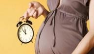 كم مدة الحمل الطبيعي