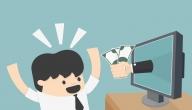 كيفية الحصول على المال من الإنترنت