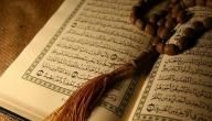 أحزاب القرآن الكريم وعددها