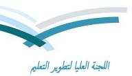 اللجنة العليا لتطوير التعليم