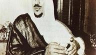 من هم أولاد الملك سعود ؟