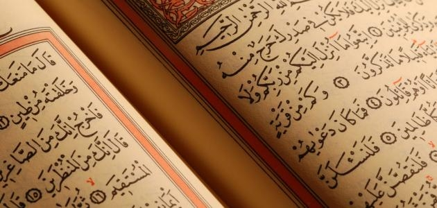ما هي اطول كلمة في القرآن الكريم